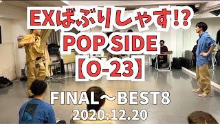 EXばぶりしゃす!? POP SIDE O-23 BEST8〜FINAL