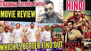 Video Thaanaa Serndha Koottam Movie Review In Hindi | Surya | official Remake of Akshay Kumar's Special 26 MP3, 3GP, MP4, WEBM, AVI, FLV Januari 2018