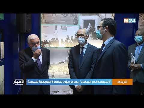 """افتتاح معرض بالرباط يعنوان """"أرشيفات الدار البيضاء"""" يؤرخ للذاكرة التاريخية للحاضرة الاقتصادية"""