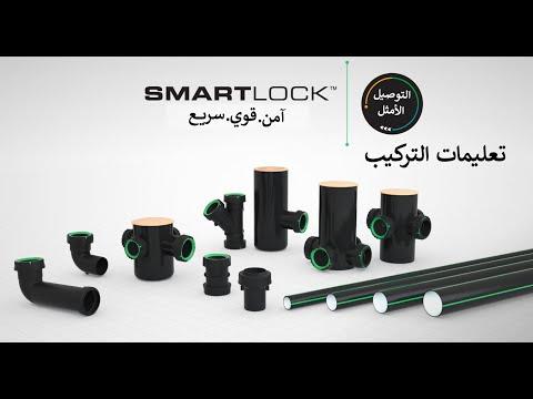 SmartLock - הוראות התקנה בערבית