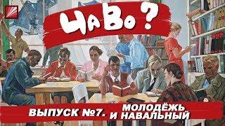 #ЧаВоМолодёжь Выпуск 7. Молодежь и Навальный