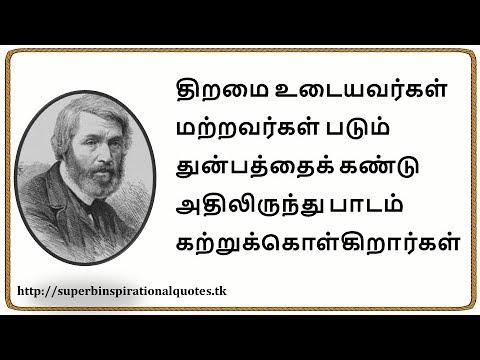 Quotes on friendship - தாமஸ் கார்லைல் சிந்தனை வரிகள் #02