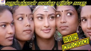 Video Karupputhan Enakku Pidicha Colouru || கருப்புதான் எனக்கு பிடிச்ச கலரு || மாளவிகா சூப்பர் ஹிட் பாடல் MP3, 3GP, MP4, WEBM, AVI, FLV Januari 2019