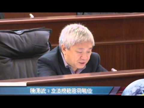 陳澤武-20131029立法會議