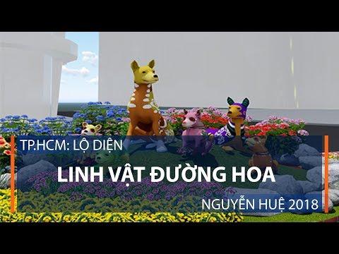 Tp.HCM: Lộ diện Linh vật đường hoa Nguyễn Huệ 2018 | VTC1 - Thời lượng: 47 giây.