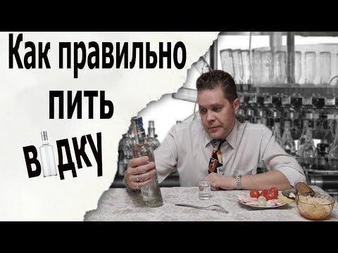 , title : 'Как правильно пить водку'