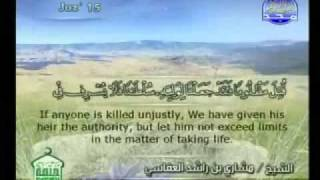 الجزء 15 الربع 2 : الشيخ مشاري بن راشد العفاسي