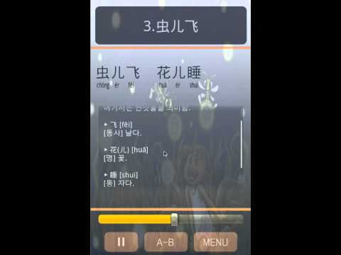 Video of 노래로 배우는 쉬운 중국어 (50곡)