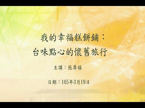 20160319大東講堂-張尊禎「我的幸福糕餅鋪:台味點心的懷舊旅行」-影音紀錄