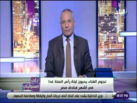 أحمد موسى: إيرادات السينما في مصر لعام 2018 وصلت 700 مليون جنيه