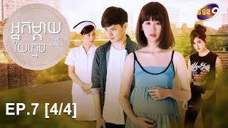 Video Teenage Mom អ្នកម្តាយវ័យក្មេង EP.7 [4/4] MP3, 3GP, MP4, WEBM, AVI, FLV Juni 2019