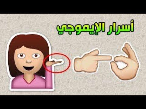 العرب اليوم - شاهد: 10 رموز تعبيرية تستخدمها لم تكن تعرف دلالتها الحقيقية