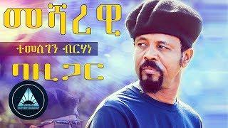 Video Temesgen Bazigar - Mesharewi (Official Video)   Eritrean Music MP3, 3GP, MP4, WEBM, AVI, FLV Maret 2019