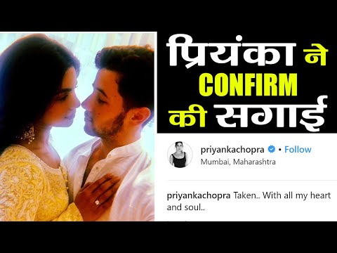 Priyanka Chopra & Nick Jonas Engagement: Priyanka CONFIRMS her Engagement। FilmiBeat