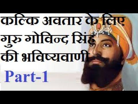 कलियुग और Kalki Avatar के लिए गुरु गोविन्द सिंह जी की भविष्यवाणी -v118