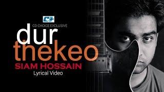 Dur Thekeo  Siam Hossain  Lyrical Video  Sajid Sarker  Aryan  Bangla New Song 2017  Full HD