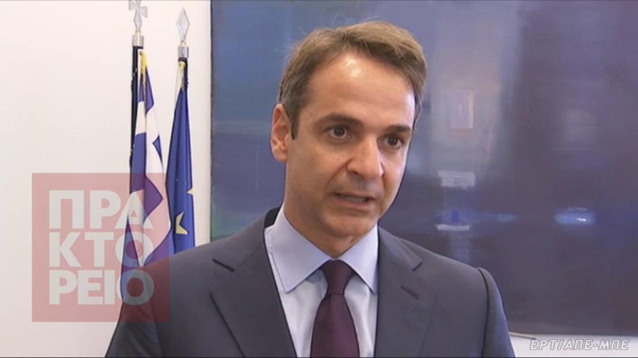 Κυρ. Μητσοτάκης: Η χώρα χρειάζεται πολιτική αλλαγή
