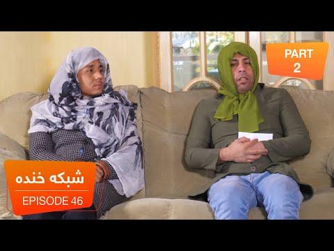 شبکه خنده - فصل ۶ - قسمت چهل و ششم / Shabake Khanda - Season 6 - Episode 46
