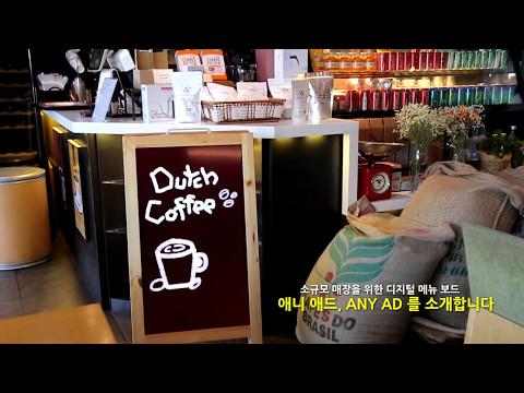 Digital Menu Board(Any Ad)