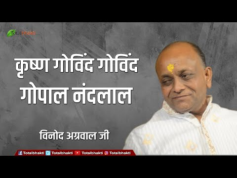 Video Shri Vinod Agarwal Ji   Krishan Govind Govind Gopal Nandlal   New Krishna Bhajan download in MP3, 3GP, MP4, WEBM, AVI, FLV January 2017