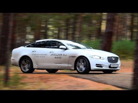Jaguar XJ - ТЕСТ ДРАЙВ. Полная версия!