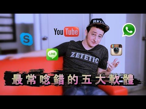 台灣人常唸錯的五大社群軟體