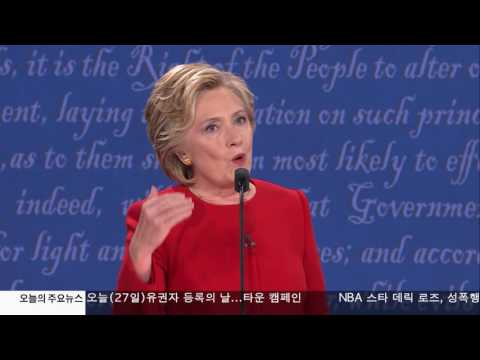 8,140만 명 시청 기록경신  9.27.16 KBS America News