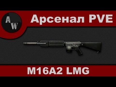 Warface - Арсенал PvE - M16A2 LMG