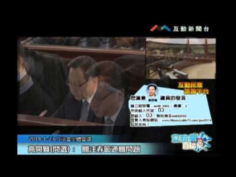 高開賢20140123立法會議