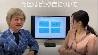 脳検TV第5回