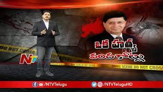Video ఒక హత్య.. వంద కోట్లు..   Special Focus On Chigurupati Jayaram Case   NTV MP3, 3GP, MP4, WEBM, AVI, FLV Februari 2019