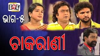 ଚାକରାଣୀ- Chakarani- Eastern Opera- Part 05