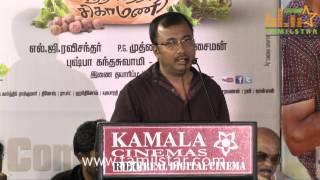 Aindhaam Thalaimurai Sidha Vaidhiya Sigamani Trailer Launch Clip 2