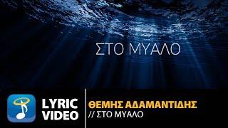 Θέμης Αδαμαντίδης - Στο Μυαλό | Themis Adamantidis - Sto Mialo (Official Lyric Video HQ)