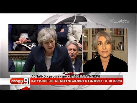 Καταψηφίστηκε με μεγάλη διαφορά η συμφωνία για το Brexit | 15/01/19 | ΕΡΤ