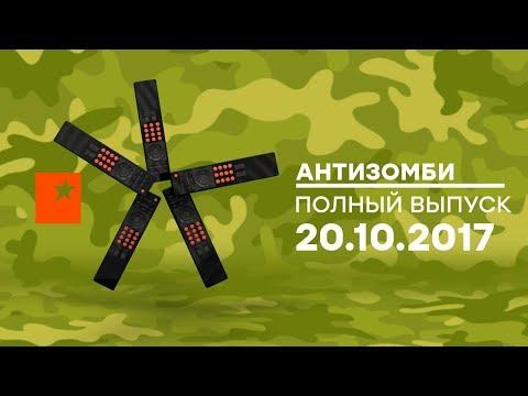 Антизомби — выпуск от 20.10.2017 - DomaVideo.Ru