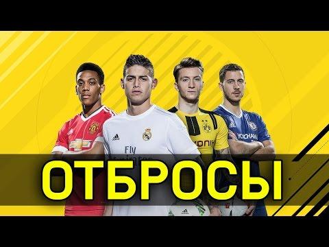 FIFA 17 - ОТБРОСЫ #2