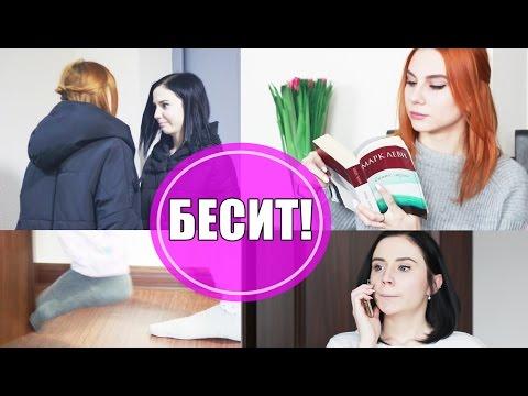 ВЕЩИ КОТОРЫЕ БЕСЯТ ВСЕХ - DomaVideo.Ru