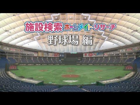 施設検索ホームメイト・リサーチ 野球場編