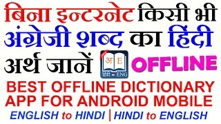 Best Offline Dictionary for Android Mobile | English to Hindi & Hindi to English
