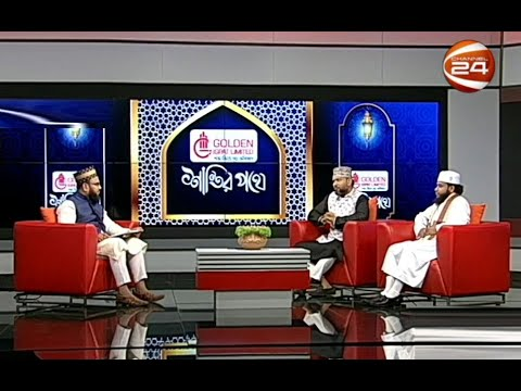 শান্তির পথে | Shantir Pothe | 20 March 2020