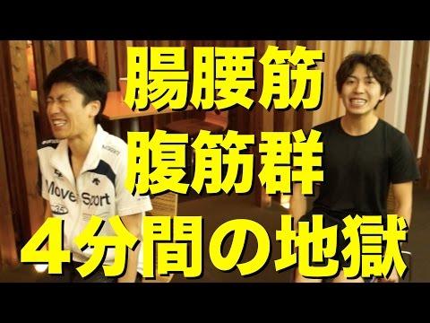 【腸腰筋TABATA】股関節屈筋群を鍛えるタバタ式トレーニング!