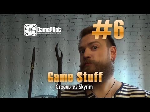 Game Stuff - Skyrim Arrows. Выпуск 6.
