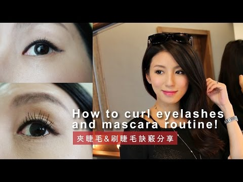How to Curl Eyelashes and My Mascara Routine 捲翹睫毛教學!
