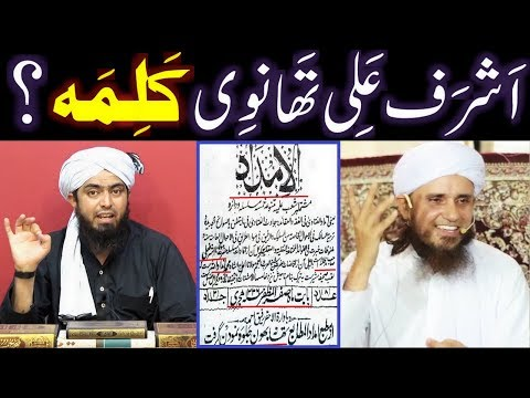 Reply to Mufti Tariq Masood on KALIMA of Maolana Asharf Ali Thanwi ! ! (Engineer Muhammad Ali Mirza)