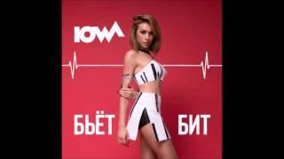 IOWA - Бьёт бит (Lyric) текст песни