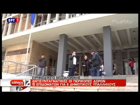 Το Ειρηνοδικείο Θεσσαλονίκης δικαίωσε έξι δημοτικούς υπαλλήλους | 30/10/18 | ΕΡΤ