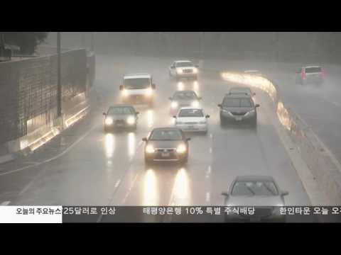 남가주 내일 폭풍상륙  12.14.16 KBS America News