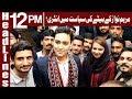 Junaid Safdar Arrived Pakistan,Entry in Polictics?   Headlines 12 PM   16 July   Express News