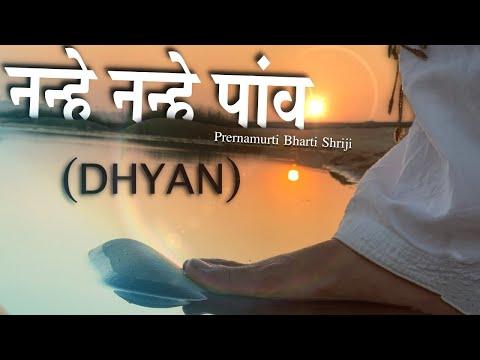 Nanhe  Nanhe Pao Dhyan [ Spiritual Meditation Music For Mindfulness]